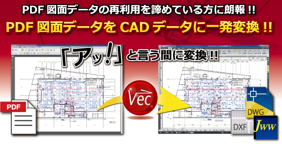 pdf から cad データ に 変換
