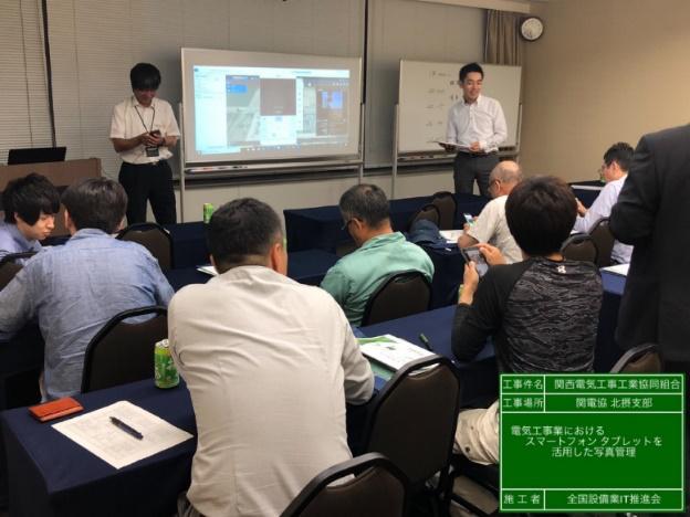 「電気工事業におけるスマートフォン、タブレットを使った写真管理」セミナー