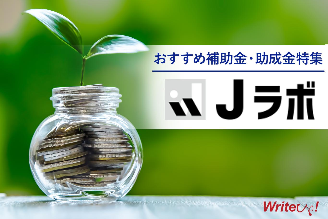 おすすめ補助金・助成金特集【Jラボ】