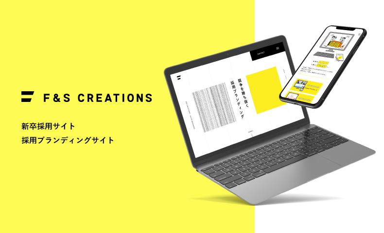 株式会社エフアンドエスクリエイションズ|新卒採用サイト|採用ブランディングサイト