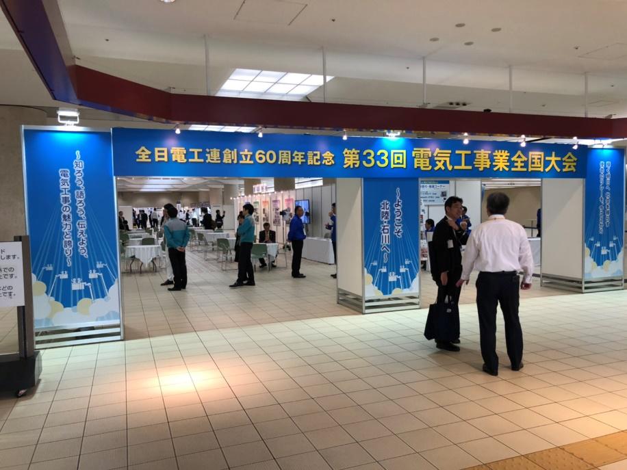 全日本電気工事業工業組合連合会 創立60周年記念・第33回電気工事業全国大会