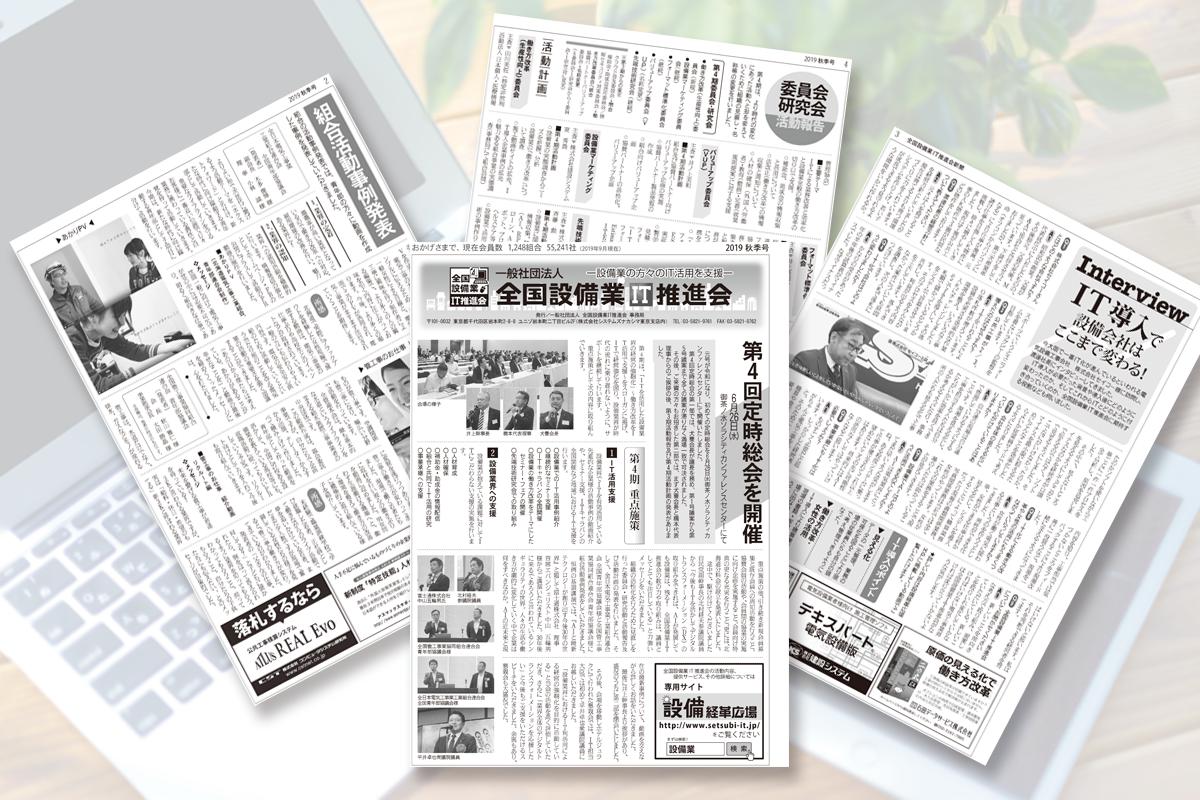全国設備業IT推進会新聞Vol6