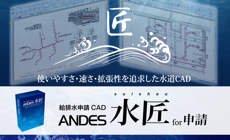 ANDES 水匠 for 申請