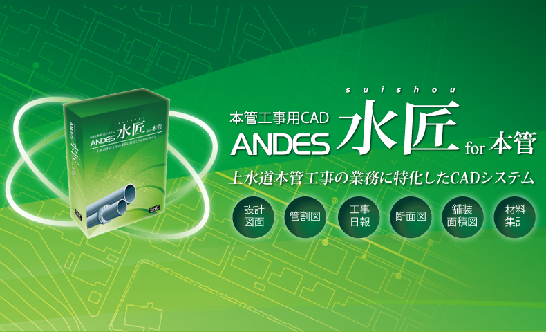 ANDES水匠for本管