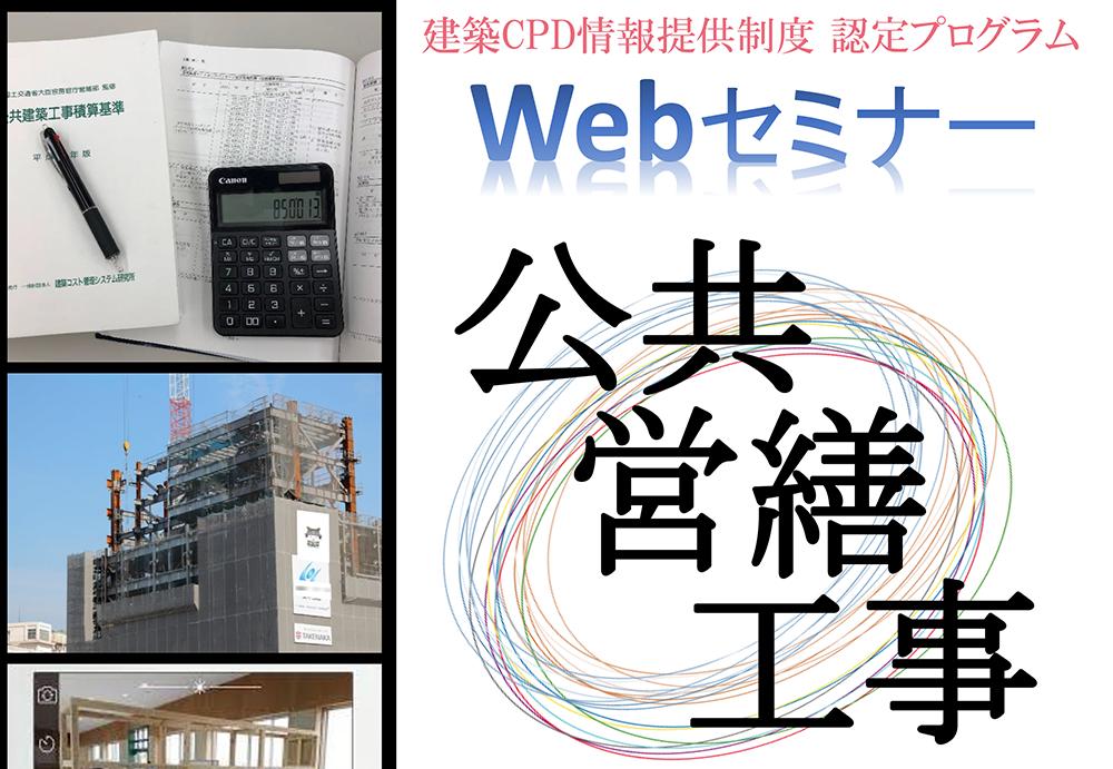 石田データサービス「公共営繕工事」Webセミナー