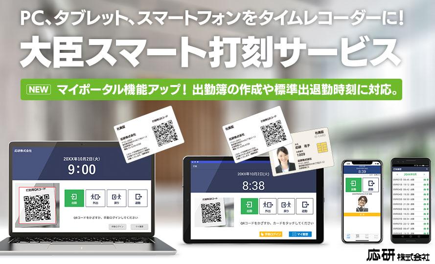 応研株式会社|大臣スマート打刻サービス