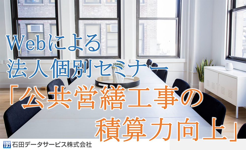 石田データサービス株式会社