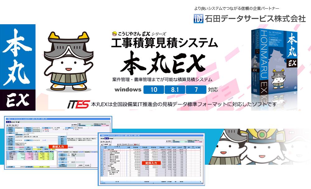 本丸EX|石田データサービス株式会社