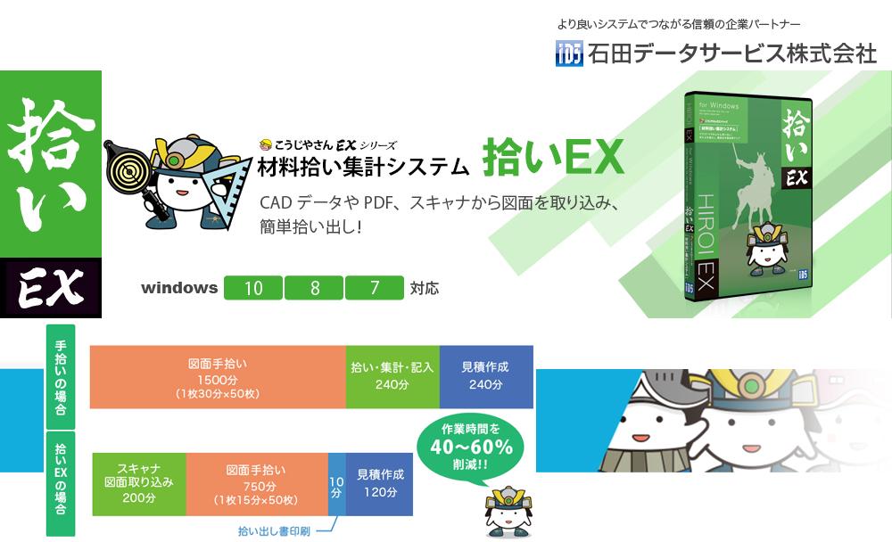 拾いEX|石田データサービス株式会社