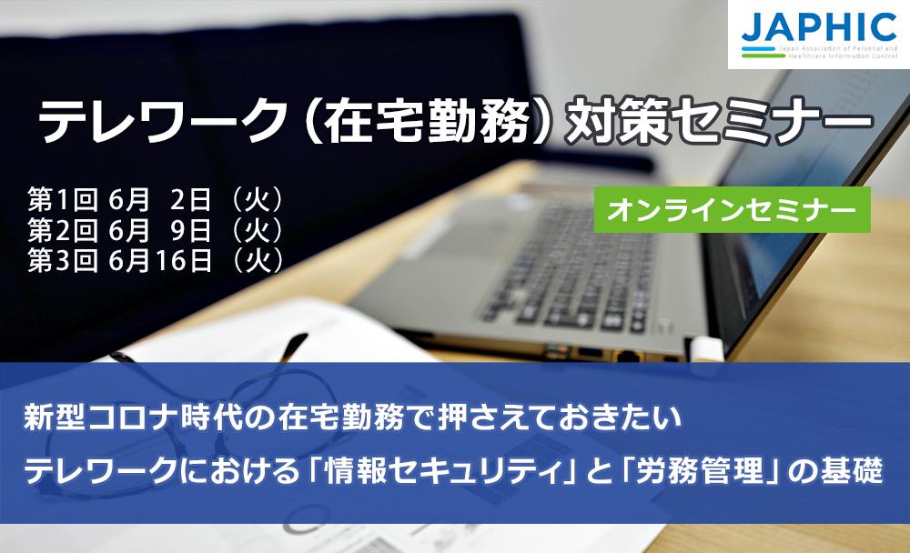 テレワーク(在宅勤務)対策セミナー【JAPHIC】