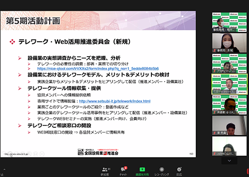 テレワーク・Web活用推進委員会