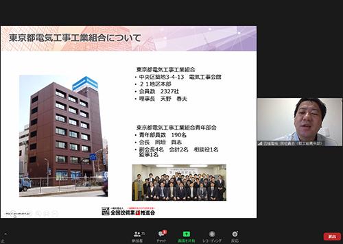 「設備業の現状報告」東京都電気工事工業組合青年部会会長 岡垣貴志様