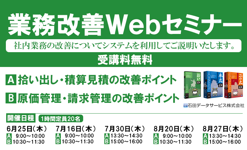 業務改善Webセミナー石田データサービス株式会社