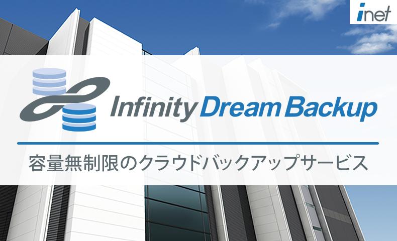 Infinity Dream Backup|株式会社アイネット