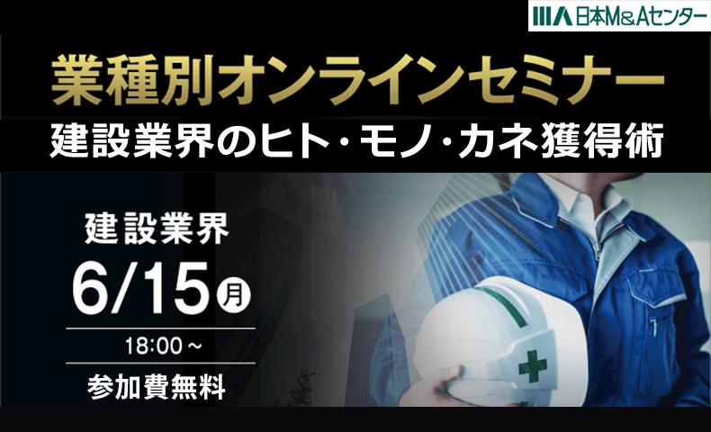 建設業界向けオンラインセミナー「建設業界のヒト・モノ・カネ獲得術」日本M&Aセンター