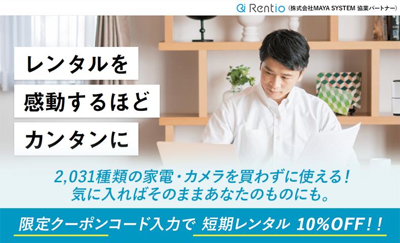 カメラ・最新家電・ガジェットをお得にレンタル!レンタルサイト「Rentio」