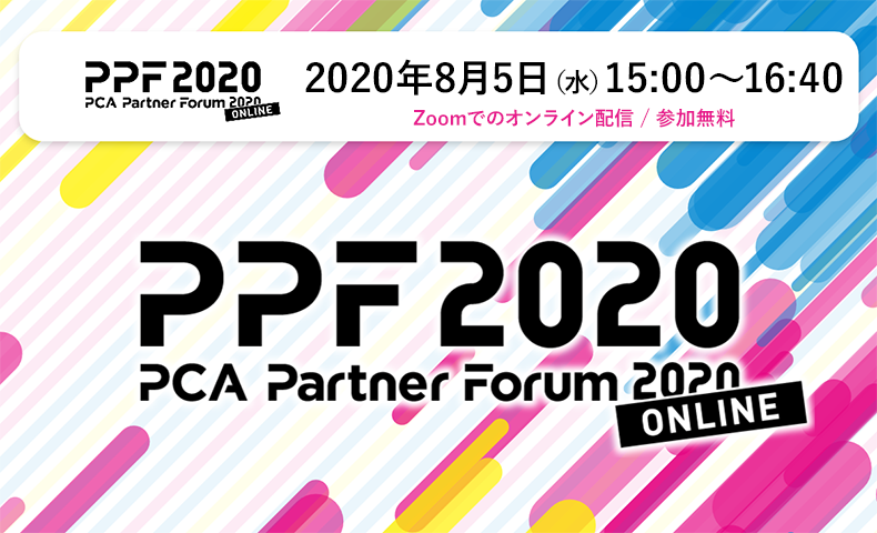 PPF2020 | PCA Partner Forum 2020