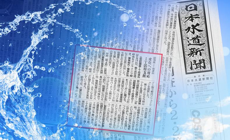 日本水道新聞に「第5回定時総会」の記事が掲載されました