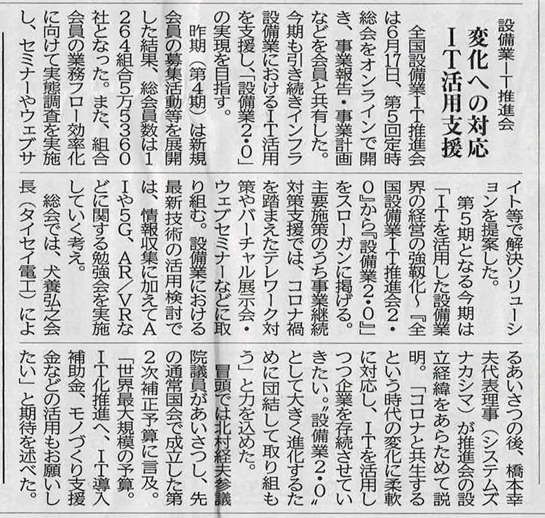 日本水道新聞2020年7月30日