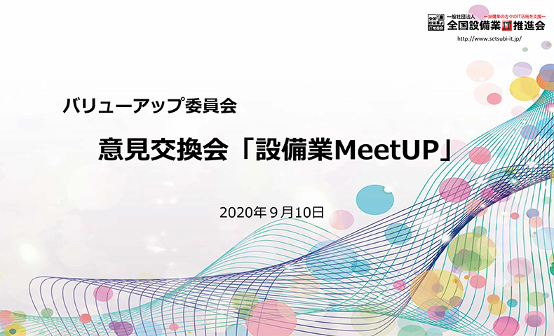 第1回 WEB意見交流会「設備業MeetUp」