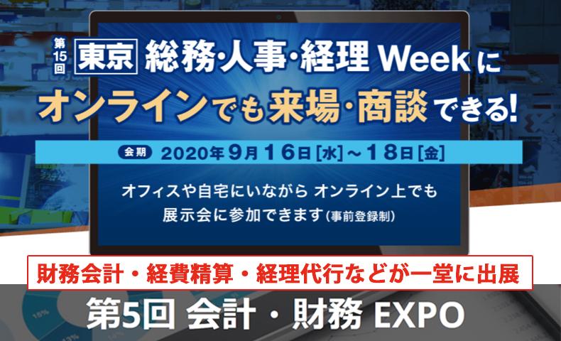 第5回 会計・財務 EXPO