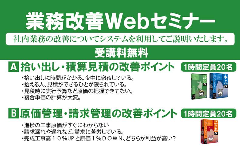 業務改善Webセミナー
