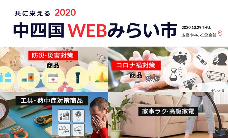 中四国みらい市2020