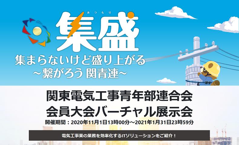 関東電気工事青年部連合会「第9回会員大会」