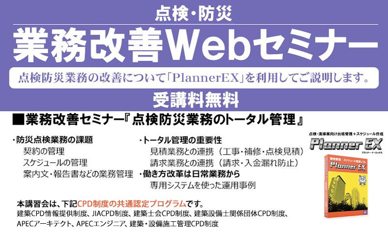 業務改善Webセミナー「点検防災業務のトータル管理」