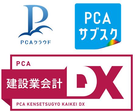 PCA建設業会計DX