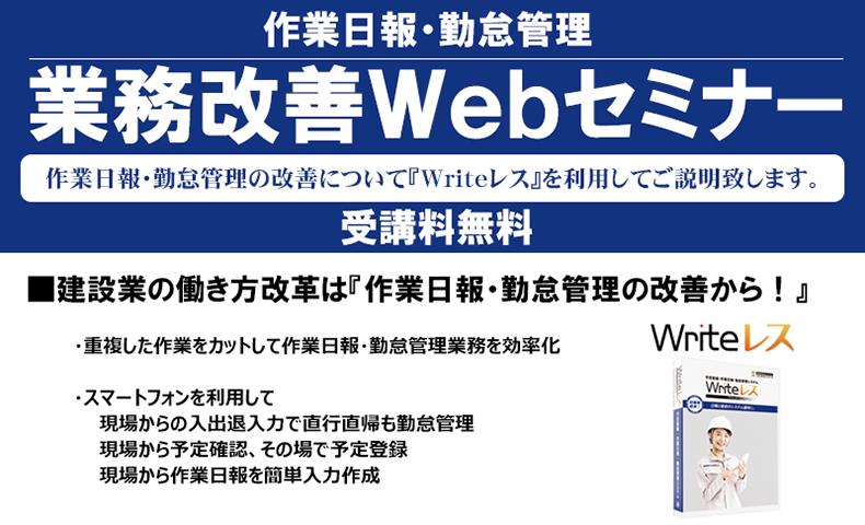 業務改善Webセミナー「建設業の働き方改革は作業日報・勤怠管理の改善から!」