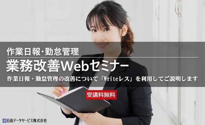 作業日報・勤怠管理 業務改善Webセミナー