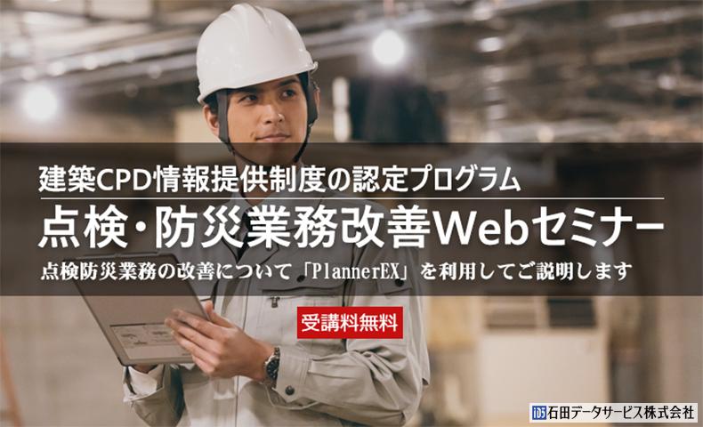 点検・防災 業務改善Webセミナー