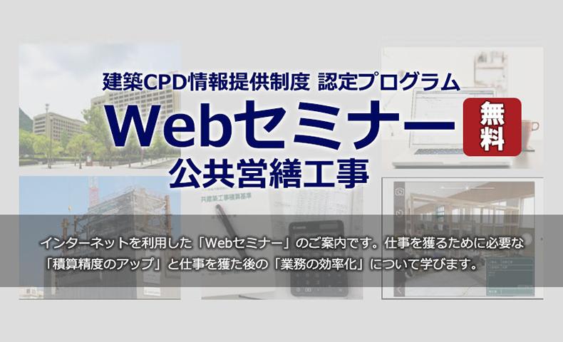 公共営繕工事Webセミナー石田データサービス株式会社