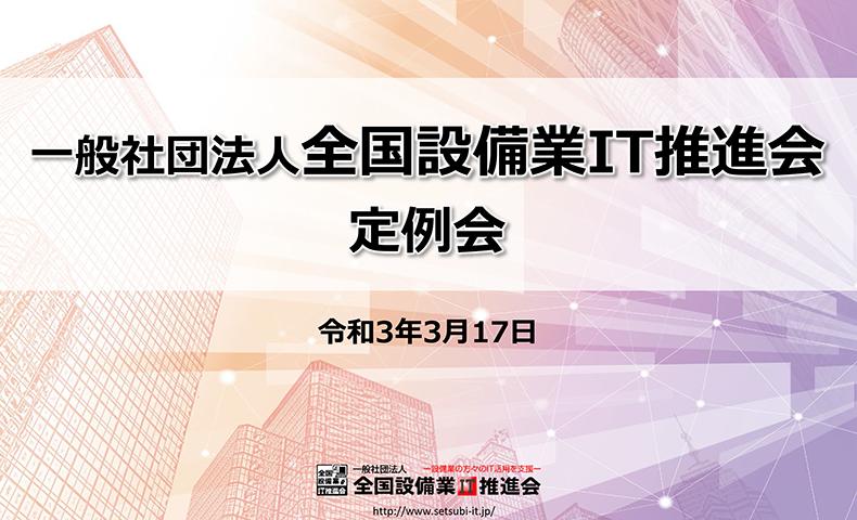 第51回 協賛パートナー定例会・ビジネスマッチング交流会