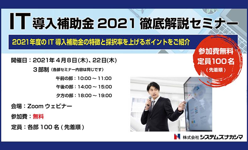 IT導入補助金2021徹底解説セミナー|株式会社システムズナカシマ