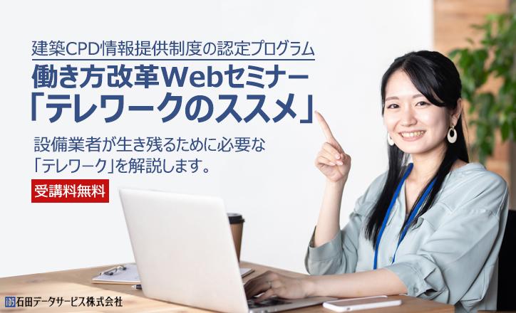 働き方改革Webセミナー『テレワークのススメ』