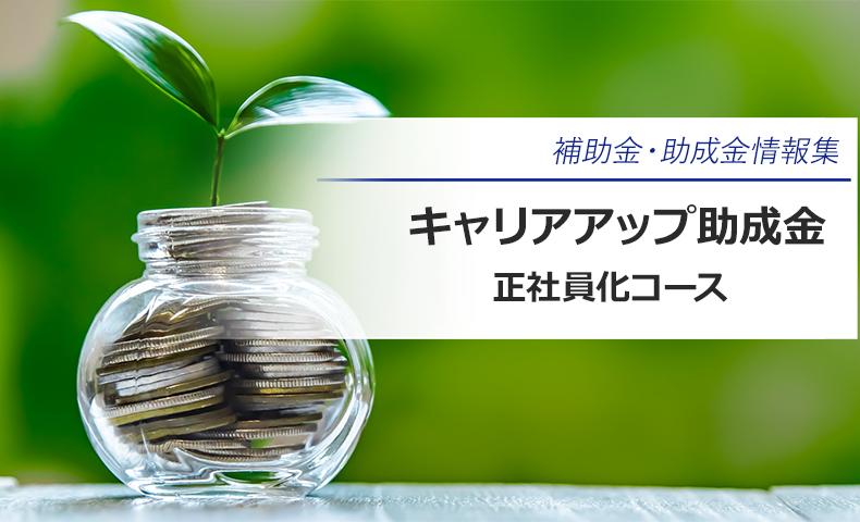 キャリアアップ助成金 正社員化コース