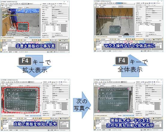 工事用黒板自動解析システム「Photo Manager 17 AI」株式会社ワイズ