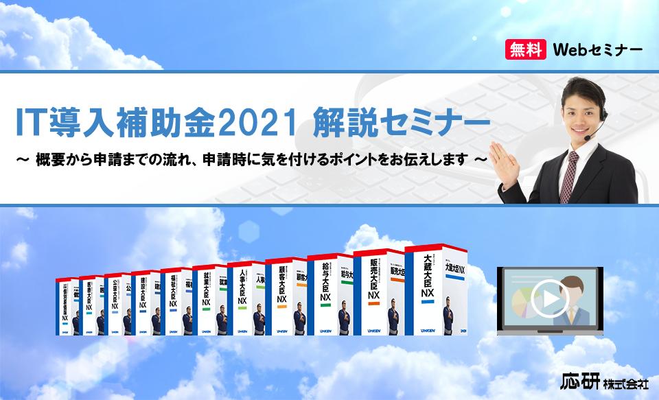 IT導入補助金2021解説セミナー応研株式会社