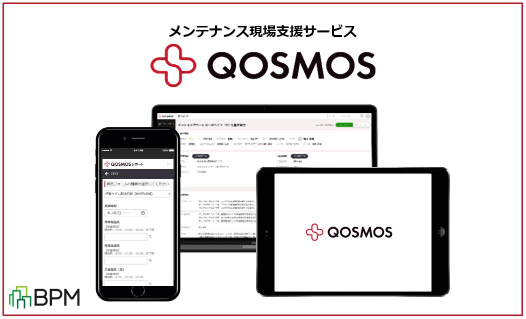 メンテナンス現場支援サービス「Qosmos」
