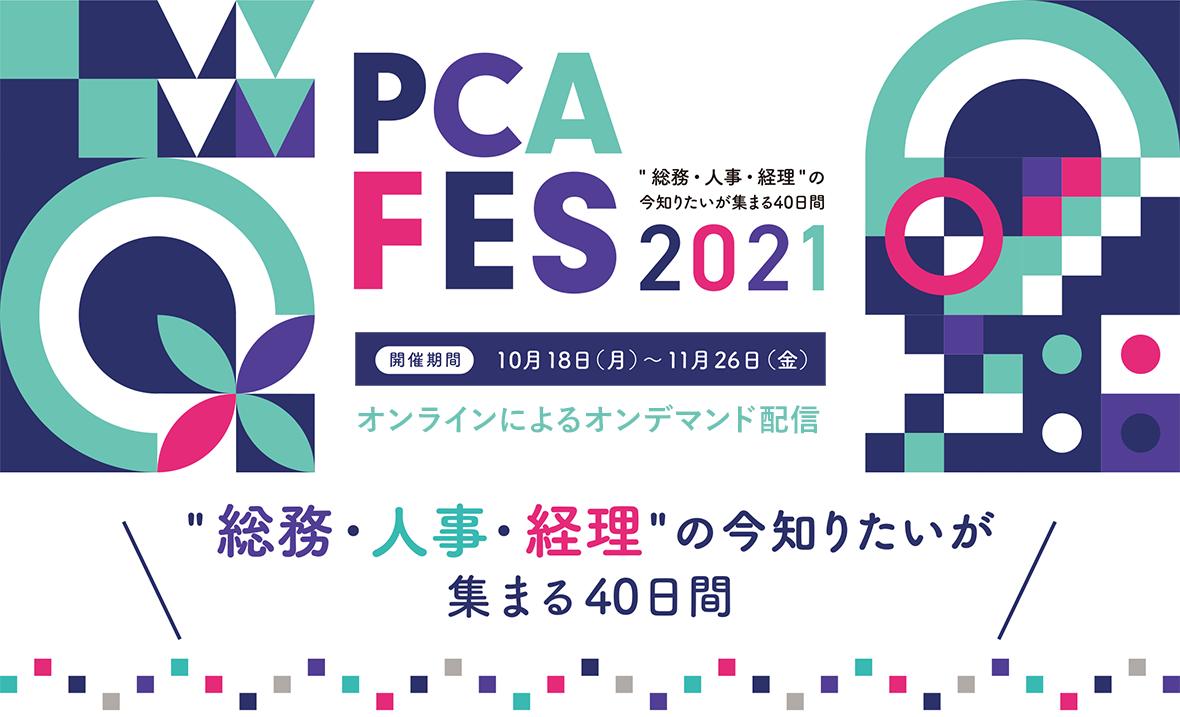 pcafes2021